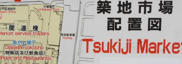 tsukiji market_